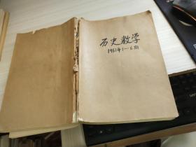 历史教学1981      1-6合订本