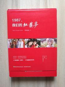 欧阳奋强 签名 1987年 我们的红楼梦 正版