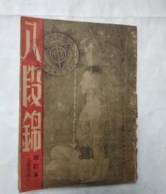 八段锦 增订版(封面有三十五年三月复校纪念印章)