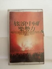 磁带----(摇滚中国乐势力)0006