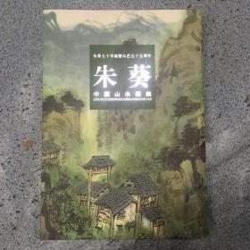 朱葵  中国山水画集