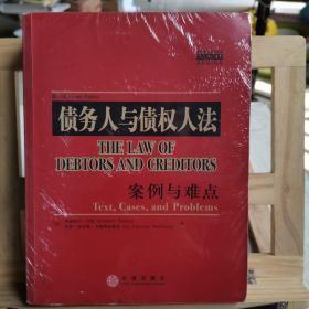 债务人与债权人法:案例与难点(案例教程影印系列)