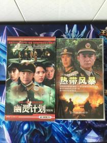 经典谍战片/幽灵计划8DVD➕经典军旅剧/热带风暴7DVD/2套和售