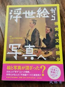从浮世绘到写真 视觉之文明开化 日本摄影史之开端 16开600图版画与照片收录!