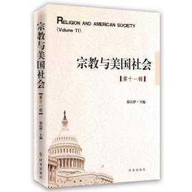 宗教与美国社会(第十一辑)