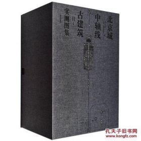北京城中轴线古建筑实测图集 (16开线装 全八函)