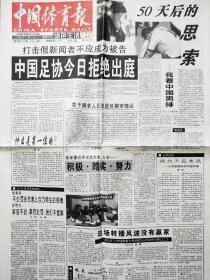 """《中国体育报》2005年1月5日""""中国足协今日拒绝出庭""""的报道和""""绿色生活导刊""""创刊号。"""