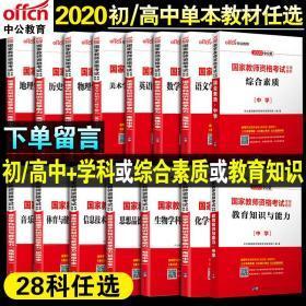 2020年中公教育教师证资格证考试教材教育知识与能力中学初中教资