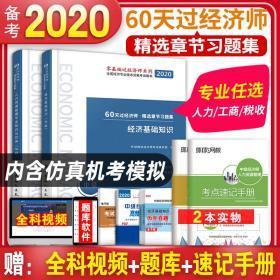 【新版上市】环球网校2020年零基础过中级经济师教材精选章节习题