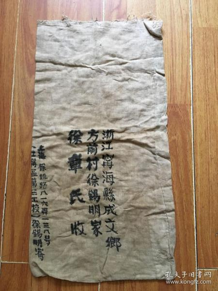 老布制手递封(上海至浙江宁海县)