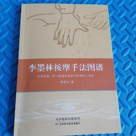 李墨林按摩手法图谱(这是李老最后一次亲自施术之版本,图文并茂清晰展现李老晚年精纯之医术,原版保真)