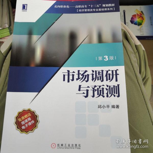 市场调研与预测(第3版)