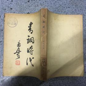 青铜时代 1954年  北京1版1印`