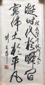 张爱萍 书法