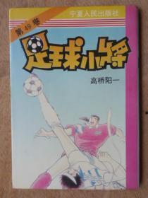 宁夏版---足球小将  第49卷