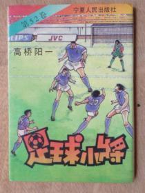 宁夏版---足球小将  第52卷