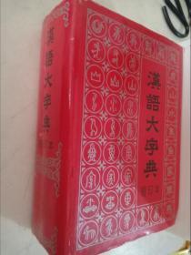 汉语大字典 缩印本