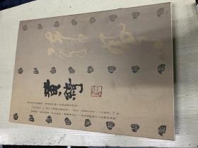 当代书法家精品集--黄绮 (8开精装彩印)