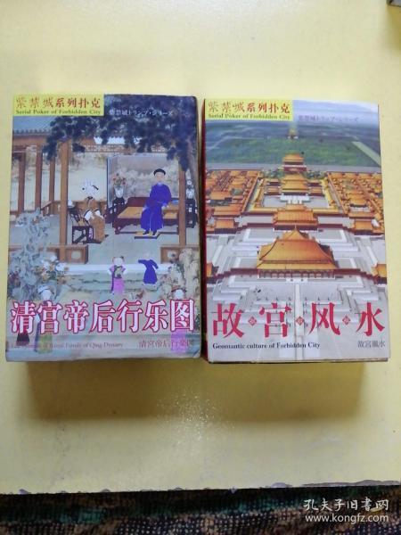 紫禁城系列扑克,清宫帝后行乐图。故宫风水