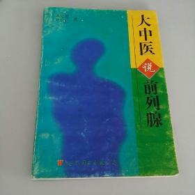 """""""大中医""""说前列腺(一版一印仅印3000册)"""