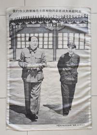 文革精品丝织画:《伟大的领袖毛主席和他的亲密战友林彪同志》60*90(cm),款式尺幅均为罕见