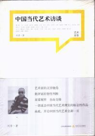 中国当代艺术访谈(全二册)艺术家卷、批评家卷