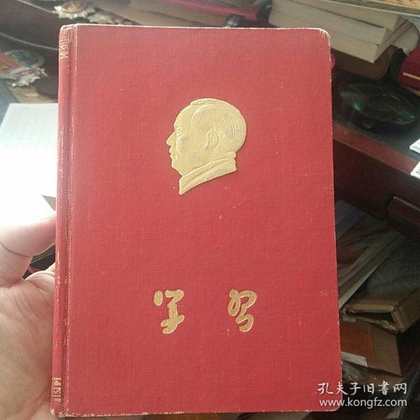 上海市江宁区革命家属工艺社五十年代生产《学习》笔记本 封面毛泽东头像贴金箔浮雕及学习手迹 内容为娄世勤于1960年在北京市党校学习时的笔记 书写漂亮内容丰富 36开本品相好