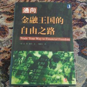 通向金融王国的自由之路
