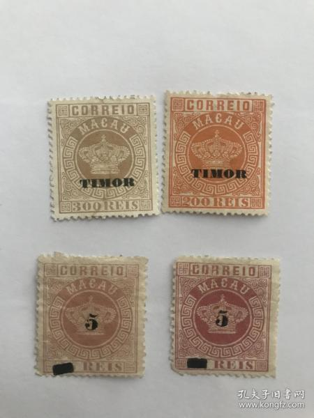 大清客邮 澳门古典皇冠邮票四张不同 大清澳门古典邮票 MaCAU。上面2张澳门加盖东帝汶最高值票 极少见 下面2张不同色 一枚组外票 打包一起 目录价高