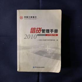 信贷管理手册2010 公司客户版 中国工商银行