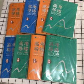 北斗星系列丛书:2021版高考导练(8册合售)