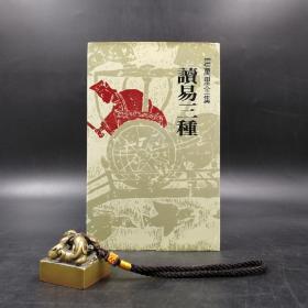 台湾联经版   屈万里《读易三种》(精装)