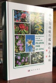 曲靖园林绿化植物推荐名录