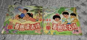 儿童看图读古诗(上下)