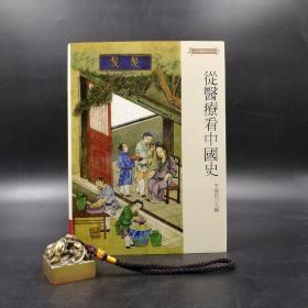 台湾联经版   李建民《从医疗看中国史》(精装)