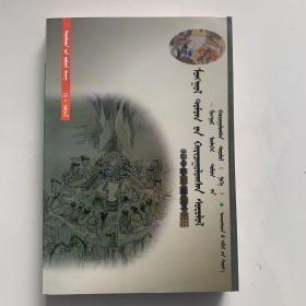 蒙古神话比较研究 学者丛书 蒙文