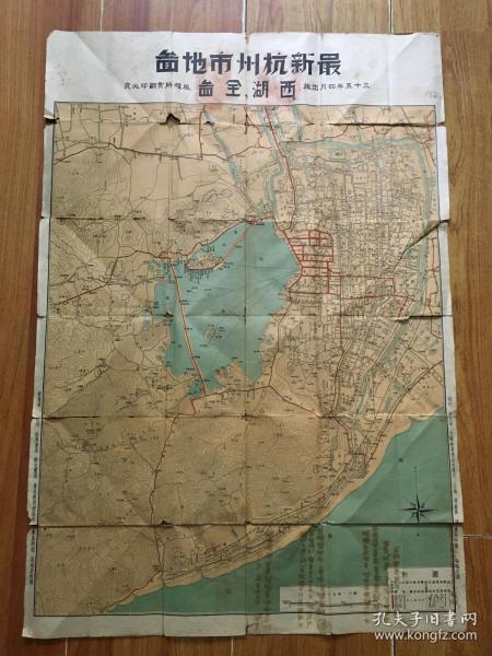 最新杭州市地图西湖全图(1946年)