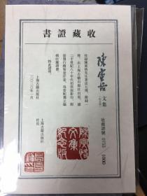 陈寅恪文集:纪念版(全十册)(精)竖排繁体带编号0755
