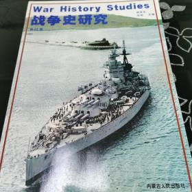 战争史研究(二)  第22册