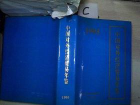 1993中国对外经济贸易年鉴