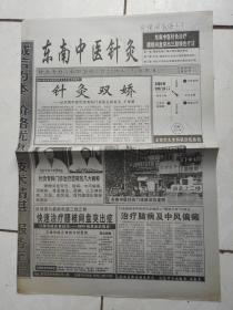 东南中医针灸(3期,见图片)