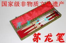 (三支装)陈白沙茅龙笔 茅草笔 套装茅龙笔 书法笔 陈白沙白茅笔