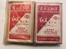 文革墨汁精 六十年代红卫牌墨汁精