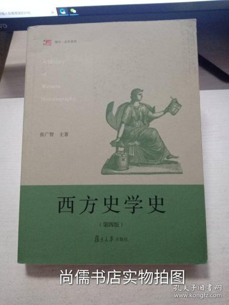 西方史学史(第四版)