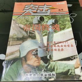 突击丛书 第三辑 总第20辑 帝国终魂
