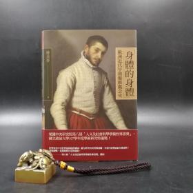 台湾联经版   林美香《「身体的身体」:欧洲近代早期服饰观念史》(精装)