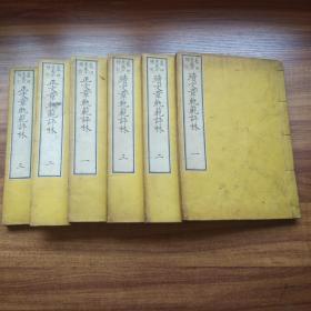 和刻本  《 正续文章轨范评林 》6册一套全   大开本   古代文学名著选集     精选中国古代文学家多人优秀文章多篇 明治17年(1884年)出版