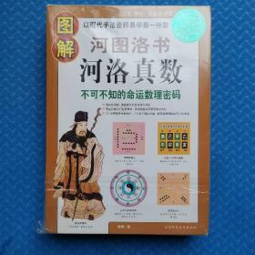 图解河图洛书 河洛真数  享誉古今的易占奇书,全系列畅销100万册典藏图书