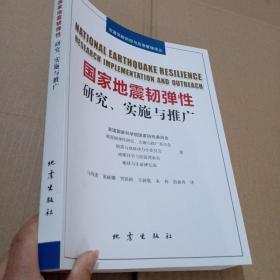 国家地震韧弹性:研究、实施与推广