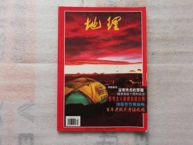 地理知识 2000年第4期